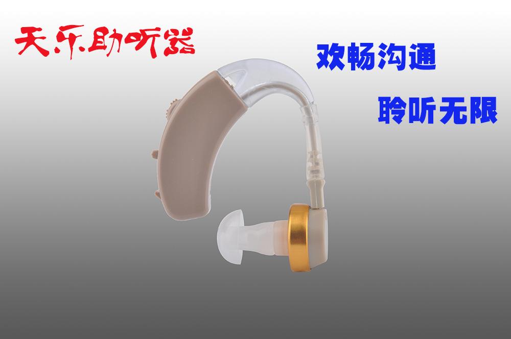 天乐助听器