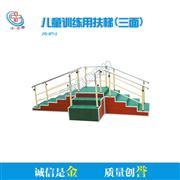 金誉 儿童康复系列 儿童系列扶梯(三面) JYE-XFT-2价格2900