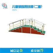 金誉 儿童康复系列 儿童系列扶梯(二面) JYE-XFT-1价格2500