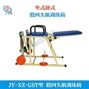 金誉 运动下肢系列 股四头肌训练椅 JY-XZ-GST价格3700